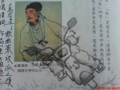 funny_defaced_asian_textbooks_14_465_348_int